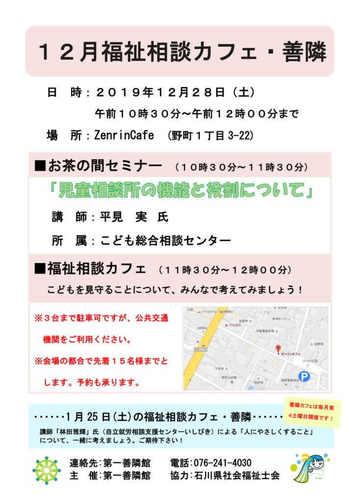 2019福祉相談カフェ・善隣(毎月第4土曜日) *「12月のご案内」